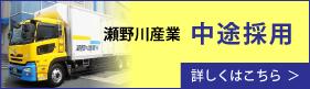 瀬野川産業中途採用サイト