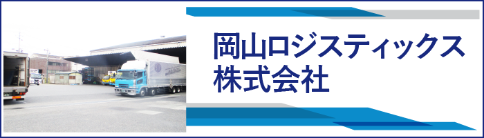 岡山ロジスティックス 株式会社