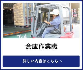 倉庫作業職