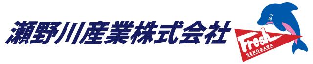 瀬野川産業株式会社
